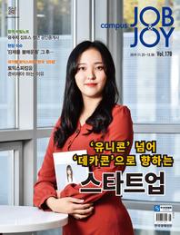 캠퍼스 잡앤조이 (CAMPUS Job & Joy) 178호