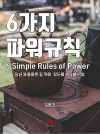 6가지 파워규칙