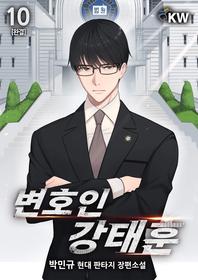 변호인 강태훈. 10(완결)