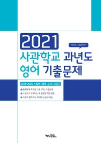 2021 사관학교 과년도 영어 기출문제