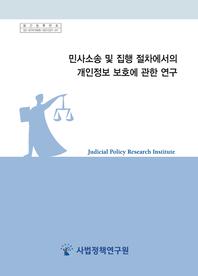 민사소송 및 집행 절차에서의 개인정보 보호에 관한 연구