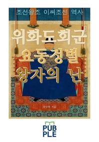 위화도회군 요동정벌 왕자의 난, 조선왕조 이씨조선 역사