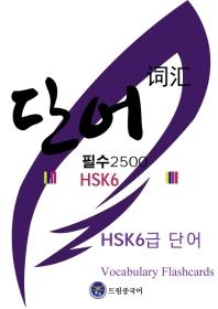 드림중국어 HSK 6급 단어 2500(HSK 6 Vocabulary Flashcards)