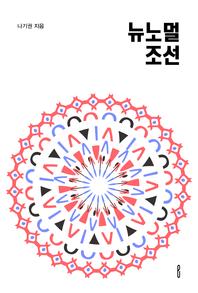 뉴노멀 조선