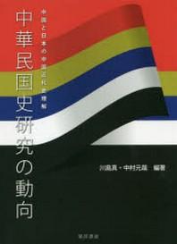 中華民國史硏究の動向 中國と日本の中國近代史理解