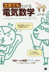 """[해외]文系でもわかる電氣數學 """"高校+αの知識""""ですいすい讀める"""