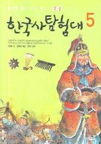 한국사탐험대 5(전쟁)