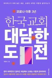 코로나 이후 3년 한국교회 대담한 도전