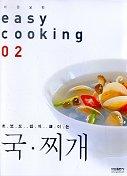국 찌개(쉬운요리 2)