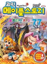 메이플 스토리 오프라인 RPG. 77