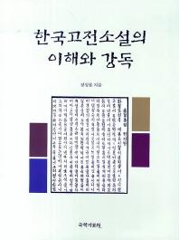 한국고전소설의 이해와 강독