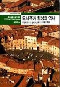 도시주거 형성의 역사(열화당 미술 책방 6)