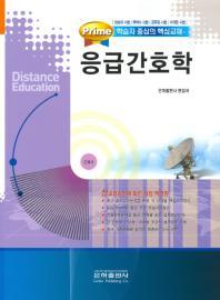 응급간호학(간호3)(2011)(포인트)(Prime)