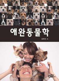 애완동물학
