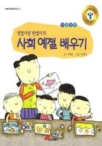 사회 예절 배우기(5판)(눈높이 저학년 문고 6)