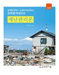 재난관리론(3판)