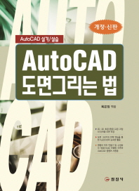 AutoCAD 도면 그리는 법(개정신판)