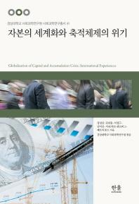 자본의 세계화와 축적체제의 위기(경상대학교 사회과학연구원 사회과학연구총서 41)(양장본 HardCover)