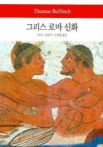 그리스 로마 신화(월드북 61)(양장본 HardCover)