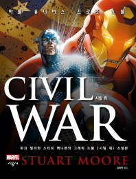 시빌 워(Civil War)  ((작은 얼룩,앞표지 접힌 부분 찢어짐(속테이핑)있슴))