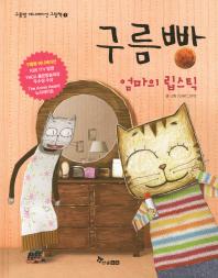 구름빵: 엄마의 립스틱(구름빵 애니메이션 그림책 1)(양장본 HardCover)