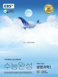 고등 과학탐구영역 생명과학1(2020)(2021 수능대비)