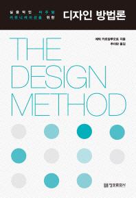 디자인 방법론