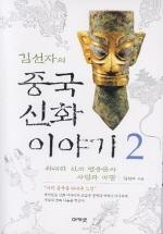 중국신화 이야기 2(김선자의)