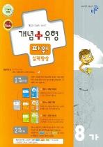 중학수학 8-가(2008)