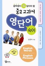 중2 교과서 영단어 숙어(중학생이 꼭 알아야 할)(CD1장포함)