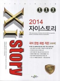 국어 문법 화법 작문(406제)(2014)(자이스토리)