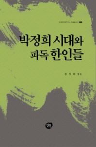 박정희 시대와 파독 한인들(국제한국학연구소 학술총서 8)(양장본 HardCover)