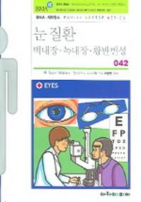 눈질환(FAMILY DOCTOR SERIES 42)