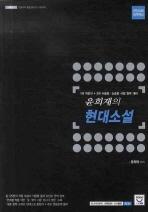현대소설 (2009)(윤희재의)