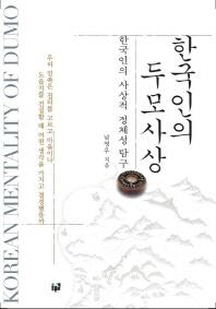한국인의 두모사상(양장본 HardCover)