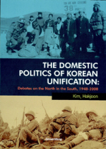 Domestic Politics of Korean Unification