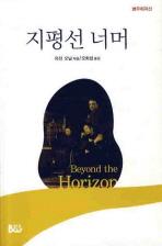 지평선 너머(범우희곡선 20)(Paperback)