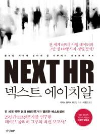 NEXT HR(넥스트 에이치알) --- 깨끗