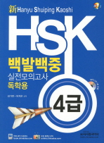 HSK 백발백중 실전모의고사: 독학용(4급)(신)CD1장 포함