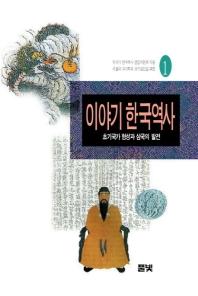 이야기 한국역사 1 1-13. 총13권. 초판9쇄. 2001년 11월