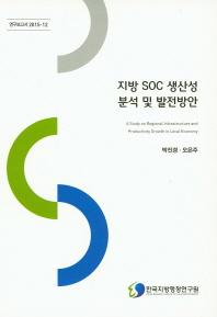 지방 SOC 생산성 분석 및 발전방안