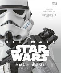 스타워즈 백과사전(Ultimate Star Wars)(양장본 HardCover)