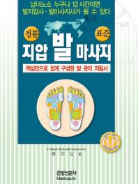 지압 발 마사지(정통)(건강신서 18)