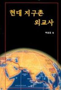 현대 지구촌 외교사