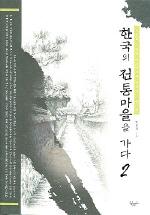 한국의 전통마을을 가다 2