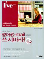 영어 이메일 함부로 쓰지 마라(이 책 없이)