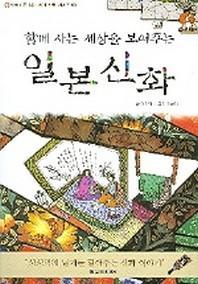 일본신화(함께 사는 세상을 보여주는)(이야기로 읽는 세계 신화 시리즈 03)
