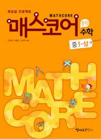수학 중1-상(2011)