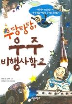 우당탕탕 우주 비행사 학교