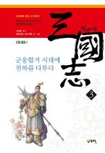 천웨이동 삼국지. 3: 군웅할거 시대에 천하를 다투다